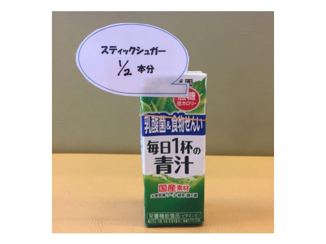 糖尿病 野菜 ジュース
